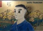 Tsukoshi