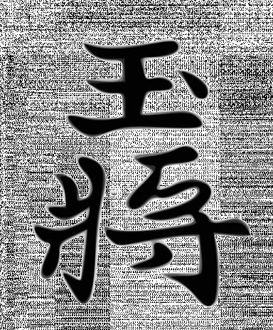 Gyokusho